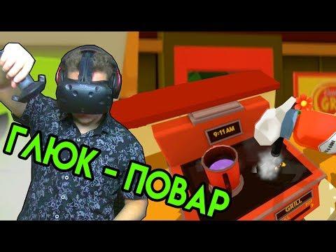 Job Simulator #2 (HTC Vive VR)   Глюк Повар   упоротые игры