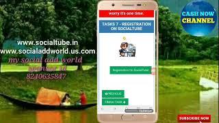 7 BA TASK KAISE COMLETE KARE  how to social tube registre now