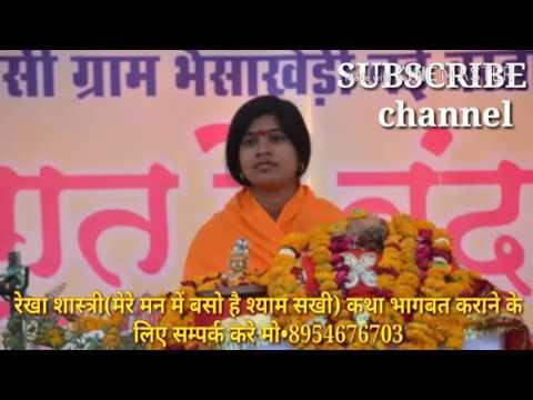 Rekha Shastri(मेरे मन में बसो है श्याम सखी) SUPERHIT भजन मैनपुरी रोड शिकोहाबाद बाली9759935925