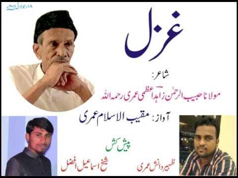 Ghazal Habeeb Ur Rahman Zahid Azmi umri By Shaik ismail & Zaheer Danish umri