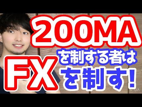 【FX】最強の移動平均線!200MAの実践的な使い方を徹底解説!