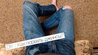DIY : Как порвать джинсы? // Делаем дырку в джинсах(Привет ! Спасибо за просмотр. Подписывайся на мой канал , чтобы увидеть больше интересных видео!, 2016-07-01T08:58:04.000Z)
