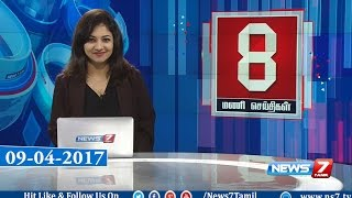 News @ 8 PM | News7 Tamil | 09-04-2017