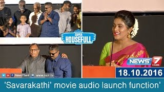 'Savarakathi' movie audio launch function | Super Housefull | News7 Tamil
