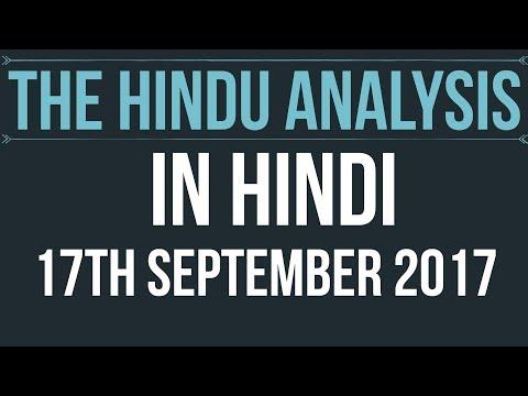 (Hindi) 17 September 2017-The Hindu Editorial News Paper Analysis- [UPSC/ SSC/ RBI Grade B/ IBPS]