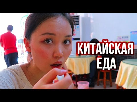 Еда в Китае | МУСУЛЬМАНСКОЕ МЕСТО