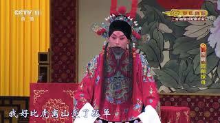 《CCTV空中剧院》 20191211 京剧《四郎探母》 1/2| CCTV戏曲