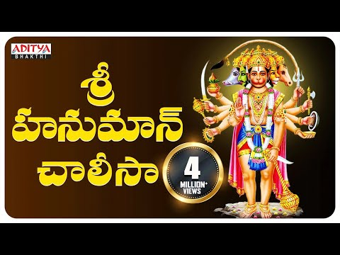 Hanuman Chalisa Telugu Full Song by S.P. Balasubrahmanyam, Nihal, Parthasaradhi, Nithyasanthoshini.