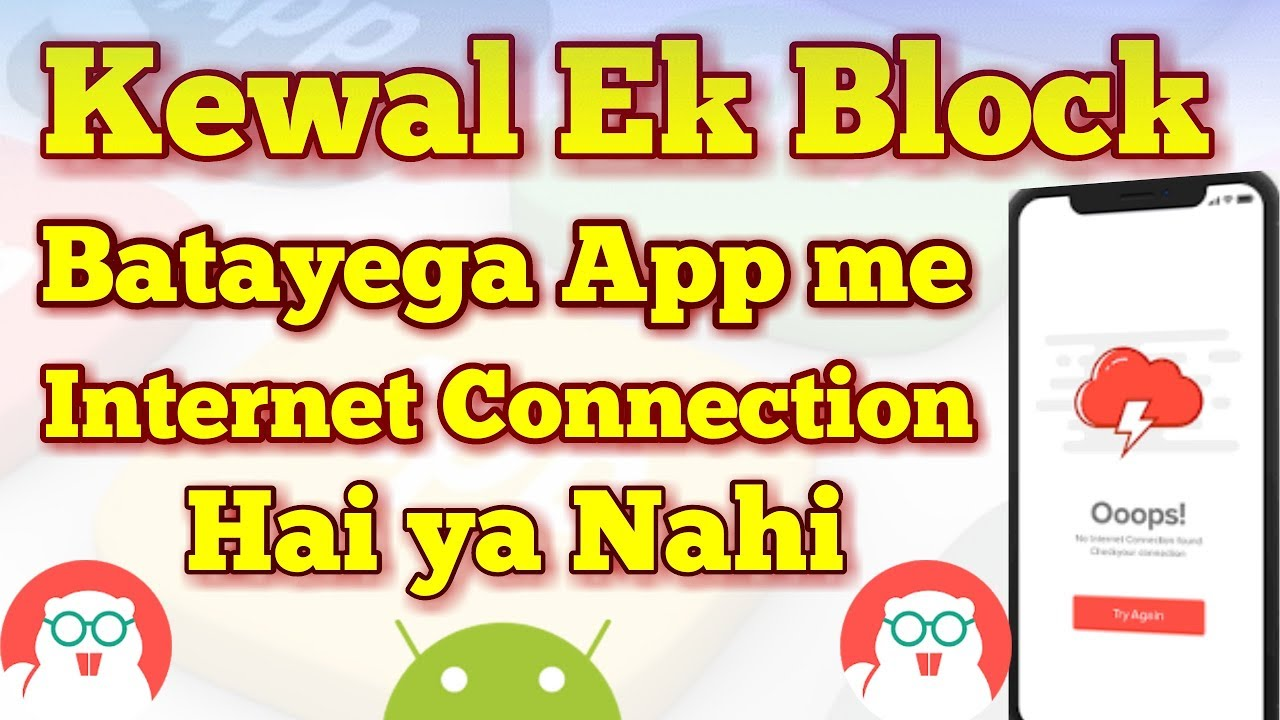 Use internet connection check system in App 🔥 Apply