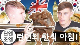 Korean Breakfast in London