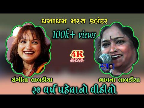 Bhavna labadiya- sangita labadiya -live-dayro-2003-lalmeri pat