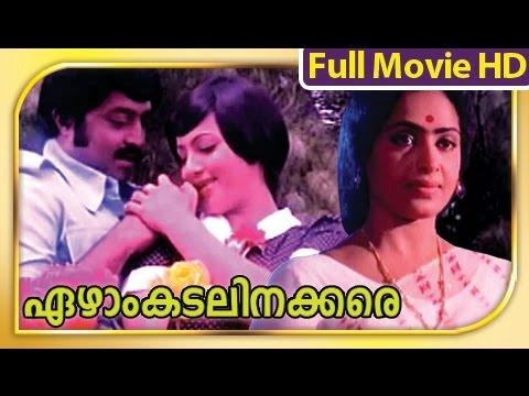 Malayalam Full Movie - Ezham Kadalinakkare - Full Length Movie