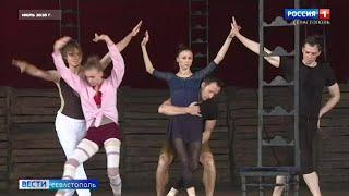 В Севастополе Академия хореографии и театр оперы и балета открывают новый сезон