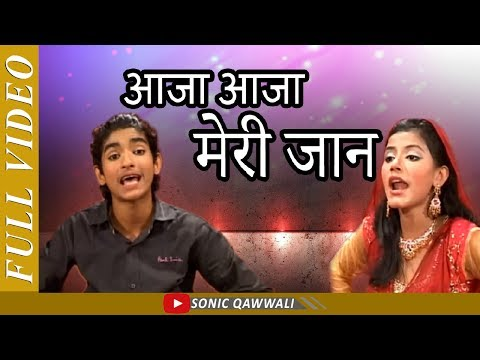 Aaja Aaja Meri Jaan || Qawwali Muqabala || Rais Anis Sabri || Nikhat Parveen || Latest Qawwali 2017