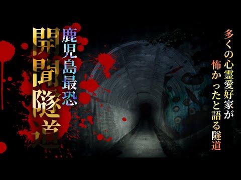 【閲覧注意】天井から覗く恐怖の女性の霊...!! 《開聞トンネル》