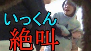 いっくんと田中がマジ喧嘩!!その喧嘩を止めるの誰なのかと思ってたらまさかの展開に・・・。 thumbnail