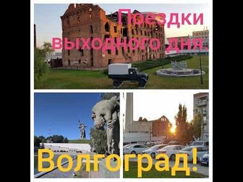Поездки выходного дня  Волгоград 2019