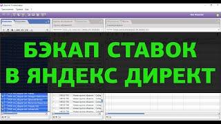 Бэкап ставок и объявлений в Яндекс Директ. Сохранение кампаний в Excel.(Короткое видео о том, как можно сохранить свои кампании в Яндекс Директ и восстановить их на своем или друго..., 2016-05-16T07:54:00.000Z)
