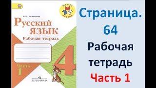 ГДЗ рабочая тетрадь по русскому языку 4 класс Страница. 64 Канакина