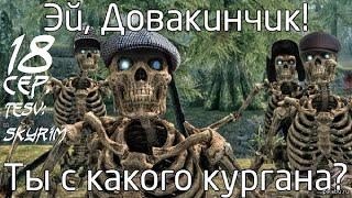 Прохождение TESV: Skyrim Legendary Edition с модами #18 сер.