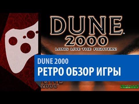 Прохождение Dune 2000