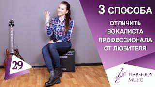 Урок вокала 29. Как легко отличить вокалиста профессионала от любителя?