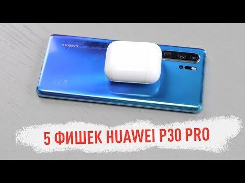 5 фишек Huawei P30 Pro - люблю и ненавижу