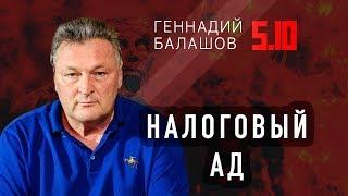 Налоговый ад в Украине