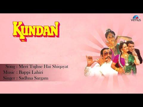 Kundan : Meri Tujhse Hai Shiqayat Full Audio Song | Jayaprada, Dharmendra |
