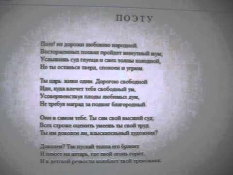 А.С. Пушкин. Поэту. Прочтение \ Pushkin To A Poet