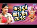 Download अनु दुबे देवी गीत 2018 - Anu Dubey Navratri Special Song - Bhojpuri Devi Geet 2018 MP3 song and Music Video