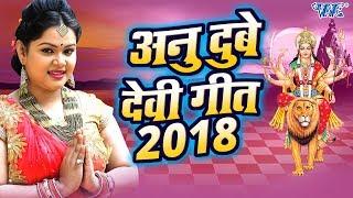 अनु दुबे देवी गीत 2018 - Anu Dubey Navratri Special Song - Bhojpuri Devi Geet 2018