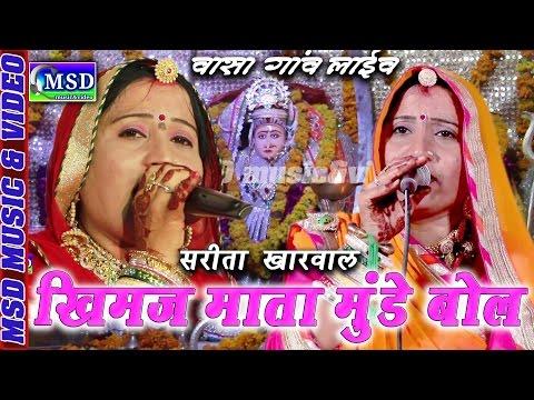 Khimaj Mata Munde Bol.; Mataji Bhajan, Vaasa  Live 2017 ;Sing.* Sarita Kharwal *