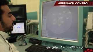 Air Traffic Control in Saudi | المراقبة الجوية في السعودية