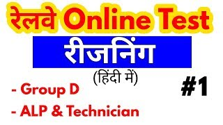 Railway Online Reasoning Test - 1 For - RRB Group D, ALP, Technician Exam 2018,, Railway Reasoning