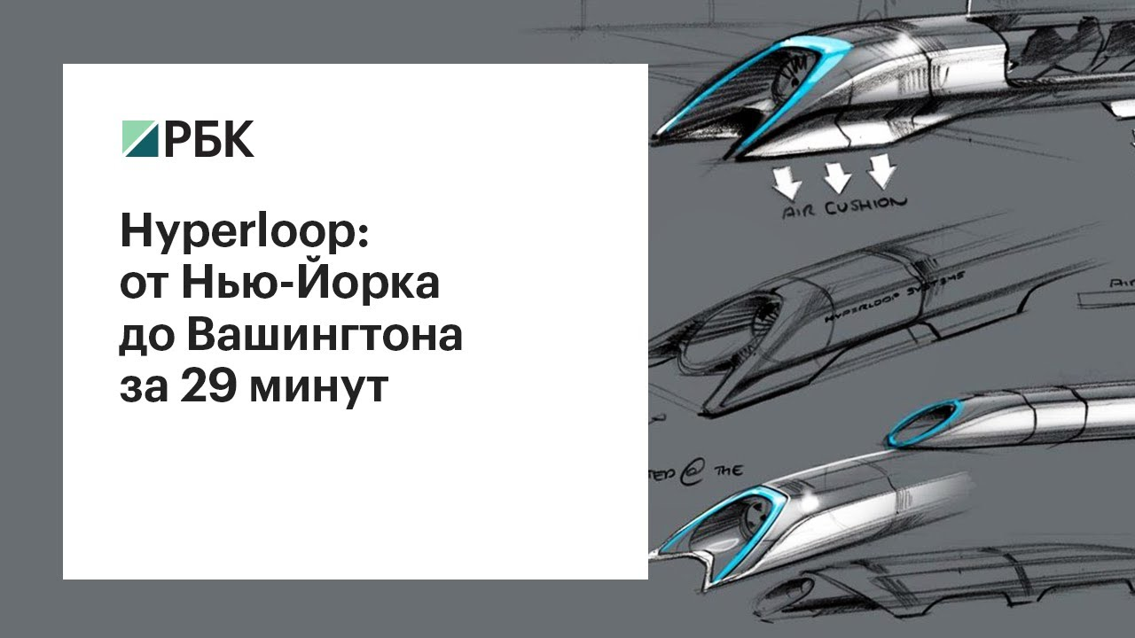 Hyperloop: от Нью-Йорка до Вашингтона за 29 минут