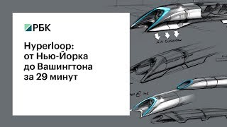 Hyperloop  от Нью Йорка до Вашингтона за 29 минут