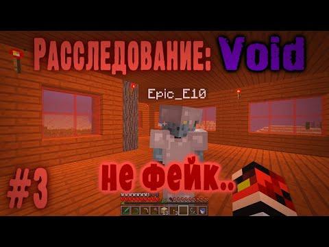 #3 Void ПОСТАВИЛ КРАСНЫЕ ФАКЕЛА В ДОМЕ ! НЕ ФЕЙК ! РАССЛЕДОВАНИЕ В МИРЕ ВОЙД Minecraft Real Sighting