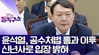 [핫플]윤석열, 공수처법 통과 이후 신년사로 입장 밝혀 | 김진의 돌직구쇼