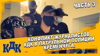 Конфликт с журналистами в патрульной полиции Кременчуга часть 3