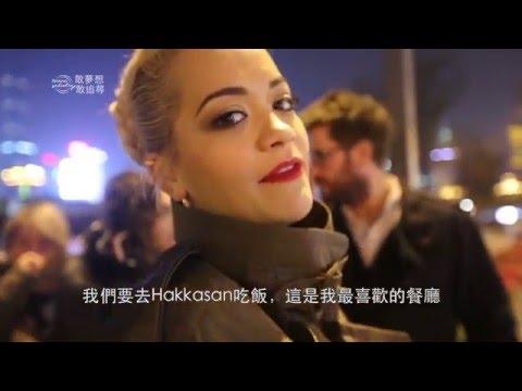 軒尼詩炫音之樂2015   Hennessy Artistry 2015 - Rita Ora 於上海炫音之樂精彩花絮