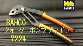 BAHCOの新型ウォーターポンププライヤー7224【ファクトリーギアの工具ブログ】