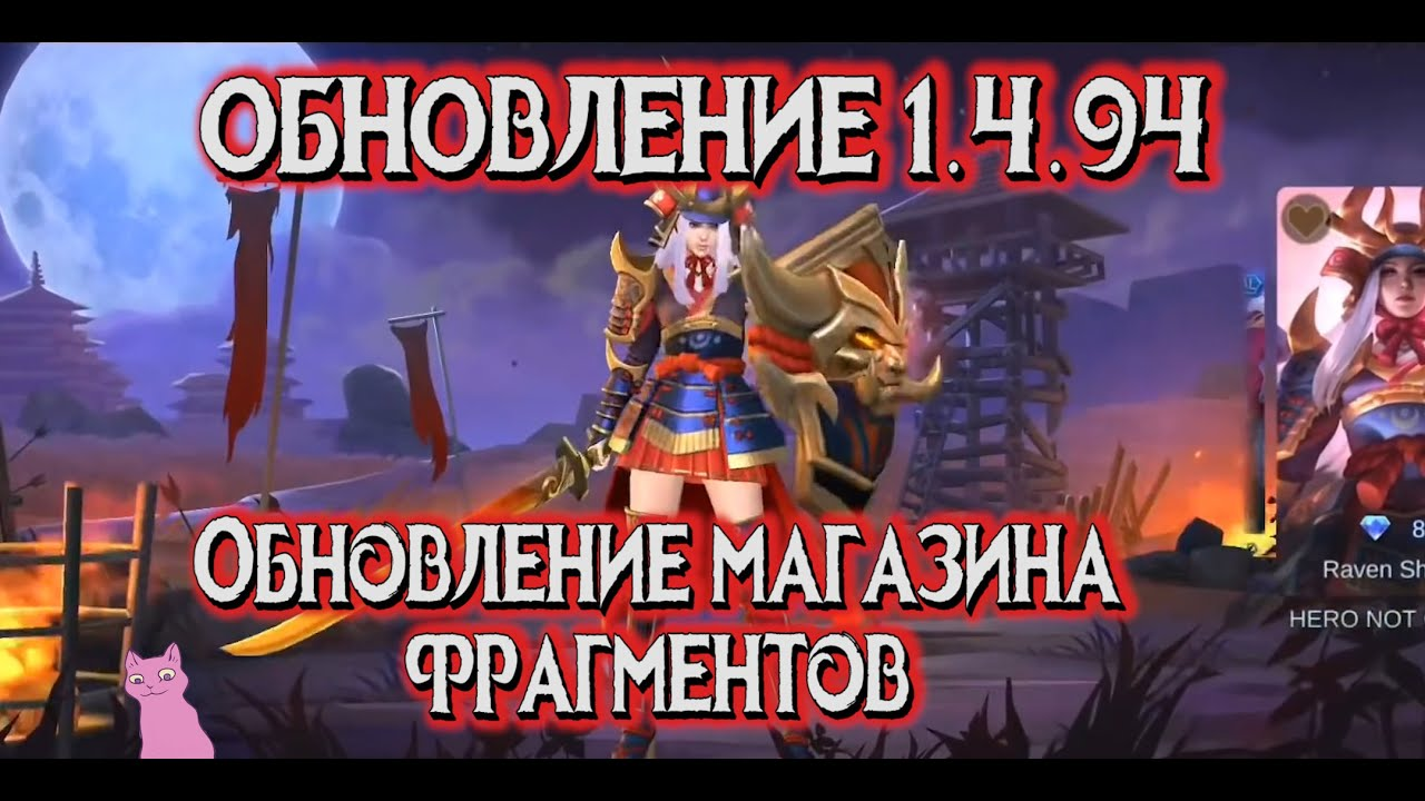 ОБНОВЛЕНИЕ 1.4.94 | ОБНОВЛЕНИЕ МАГАЗИНА ФРАГМЕНТОВ | НЕРФ ЧОНГА И АП ВЭЙЛА | MOBILE LEGENDS