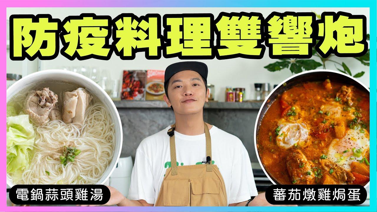 防疫料理雙響炮!零難度暖心料理【電鍋蒜頭雞湯】【蕃茄燉雞焗蛋】煮一次,擋兩餐!