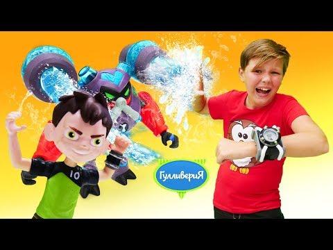 Видео для детей. Крутые часы от Бен 10. Классные игрушки для мальчиков. Включаем ОМНИТРИКС!