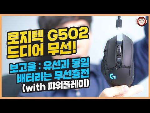 드디어 나온 로지텍 G502 Lightspeed! 유선마우스 보다 나은 무선 게이밍 마우스? (with 파워플레이)