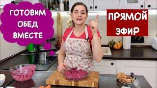 Ольга Матвей | Готовим Обед Вместе С Вами. ПРЯМОЙ ЭФИР