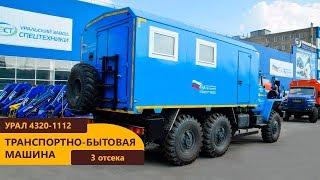 Транспортно-бытовая машина Урал 4320-1112-61Е5 (005)