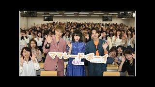 桜井日奈子、吉沢亮&佐藤大樹と女子大サプライズ訪問 歓声に圧倒「パワ...