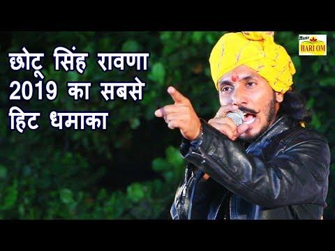 छोटू सिंह रावणा 2019 का सबसे हिट धमाका ।। आनंदपाल ।। Chotu Singh Rawna New Song 2019